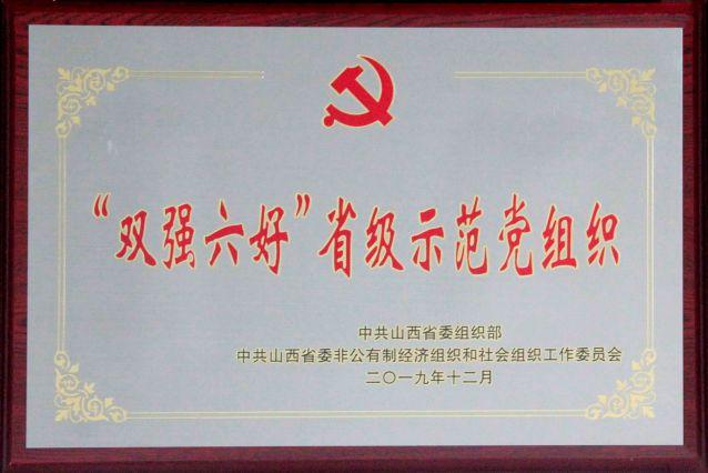 """祝賀我公司被授予""""'雙強六好'省級示范黨組織""""榮譽稱號(圖文)"""
